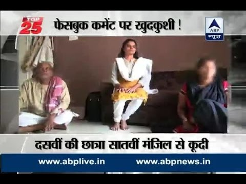 Xxx Mp4 Mumbai Girl Commits Suicide After Getting Obscene Comments On Facebook 3gp Sex