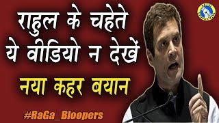 Rahul Gandhi is Soooo Innocent, the biggest comedian ever | AKTK