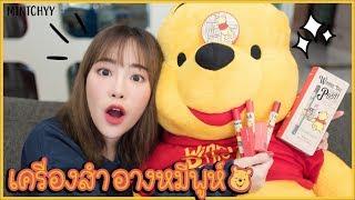 mintchyy | เห่อเครื่องสำอาง Baby Bright x Winnie the Pooh! น่ารักมากกกกก🐻🤩