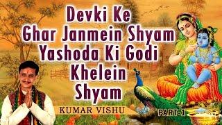 DEVKI KE GHAR JANMEIN SHYAM PART1 BY KUMAR VISHU I AUDIO SONG I ART TRACK I