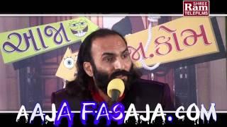 Aaja Fasaja Dot Com ||Gujarati Letest Comedy 2015 ||Sairam Dave