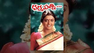 Dharmapatni Full Length Telugu Movie | Suman, Bhanupriya