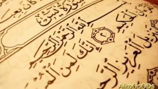 بسم الله الرحمن الرحيم تلاوه جميله سورة يـس