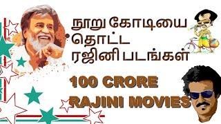 Top Grossing Rajini Movies!