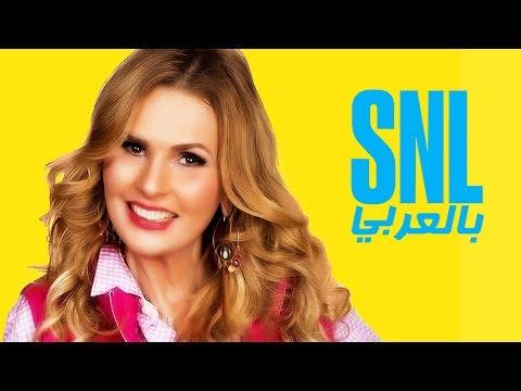 Xxx Mp4 بالعربي SNL حلقة يسرا الكاملة في 3gp Sex