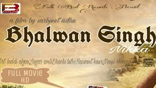 Bhalwan Singh Nikka । New Full punjabi movie । Latest punjabi movie 2017 Online । Folk Beat Records