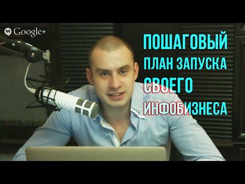 Download СЕКРЕТЫ ИНФОБИЗНЕСА от Олега Горячо Lehesi Video And Mp3
