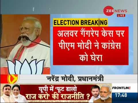 Xxx Mp4 PM Modi Slams Congress On Alwar Gang Rape Case 3gp Sex