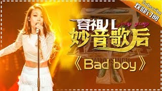 容祖儿《Bad boy》-我是歌手第四季第11期精选单曲20160325 I AM A SINGER 4 【官方超清版】