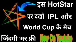 Free Wala Hot Star Kaise Download Kare With link || Watch IPL MATCH FREE ON HOTSTAR