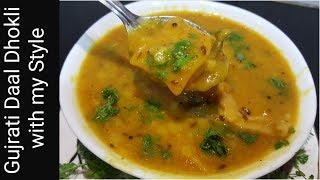 गुजराती दाल ढोकली मेरे तरीके से || How to make Gujrati Daal Dhokli with my Style || Dal Dhoni recipe