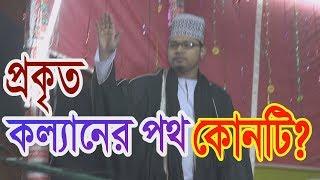 New Bangla Waj Maulana Kutub Uddin Monwar Kamil Madrasa-e-Aliya Dhaka
