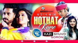 Kazi Shuvo, Saron - Hotath Kore