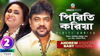Pirite Koriya - Andrew Kishore & Baby Najnin - Shudhu Valobasho