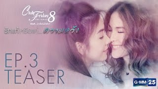 [Teaser] Club Friday The Series 8 รักแท้...มีหรือไม่มีจริง ตอนรักแท้หรือแค่...ความหวัง EP.3