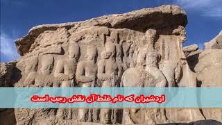 سند تاریخی دیگر از نام ایران