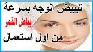 تبيض البشرة من اول دقيقة وازاله الاسمرار والبقع - بيضى بشرتك بأسهل الطرق