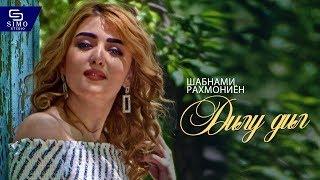 Шабнами Рахмониён - Дилу дил | Shabnami Rahmoniyon - Dilu dil (music version)