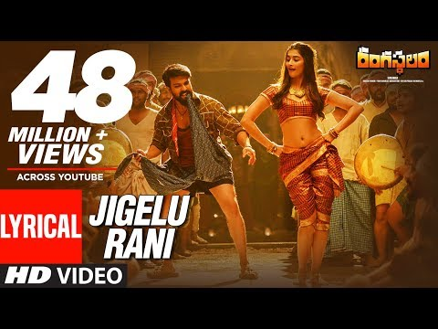 Xxx Mp4 Jigelu Rani Lyrical Video Song Rangasthalam Songs Ram Charan Pooja Hegde Devi Sri Prasad 3gp Sex