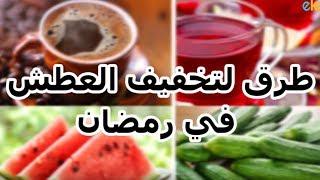 تخفيف العطش في رمضان ☀ Tips for Ramadan thirst