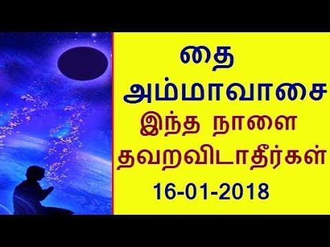Thai amavasya 2018 |  amavasai tharpanam in tamil | amavasai viratham