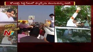 Pawan Kalyan Receives Grand Welcome at Siddipet    Pawan Telangana Tour    NTV