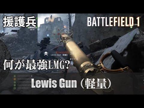 watch 【BF1】Lewis GunとMadsen MG 結局どっちが強い?【実況】