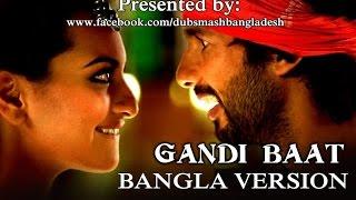 Gandi Baat Bangla Version - Dubsmash Bangladesh