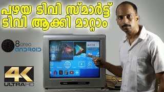 പഴയ ടിവികള് സ്മാര്ട്ട് ടിവി ആക്കി മാറ്റാം Convert OLD TV as a Smart TV