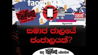 Neth Fm Balumgala | Social meadia crime (2018-12-10)