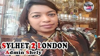 Bangladeshi Sylheti sister what is she saying | সিলেটি এই আপু কি বলে শুনুন