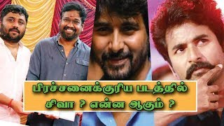 Actor Sivakarthikeyan Increase His Salary From 80 Lakh To 8 Crore | Director Rajesh | Updates