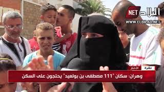 """وهران : سكان """" 111 مصطفى بن بولعيد """" يحتجون على السكن"""