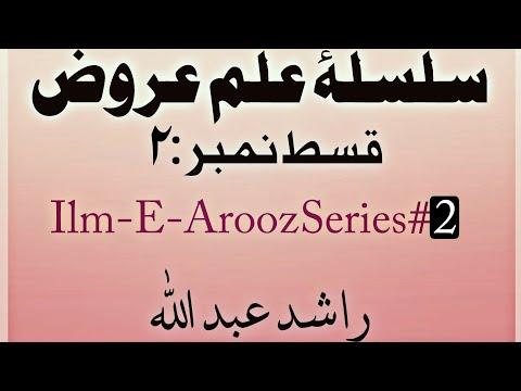 Xxx Mp4 Ilm E Arooz Series 2 سلسلۂ علم عروض قسط نمبر ۲ By Rashid Abdullah 3gp Sex
