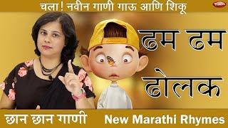 Dhum Dhum Djolak | Dholaki Song | New Song | Marathi Balgeet |Marathi baby Song |Marathi Music Video