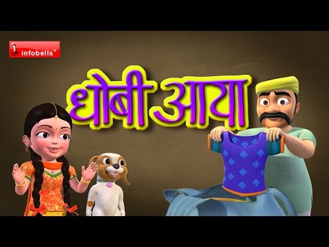 Dhobi Ayaa Dhobi Ayaa - Famous Hindi Rhyme