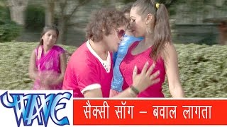 Latest Bhojpuri Hot Song 2015     बवाल लगता - Babal lagelu    Sandeep Kumar