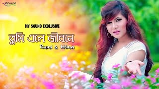 Tumi Ele Jibone (তুমি এলে জীবনে) | Rumi & Hima | Bangla New Song 2017