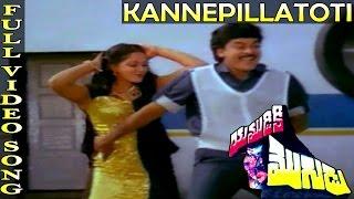 Kannepillatoti Video Song | Yamudiki Mogudu Movie | Chiranjeevi, Vijayasanthi, Radha
