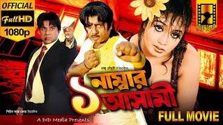 Ek Number Asami এক নাম্বার আসামী Full Movie | edt 2017 | Robel, Poli, Moumita | DID Media
