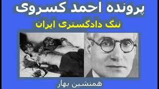 همنشین بهار: پرونده احمد کسروی، ننگ دادگستری ایران یود