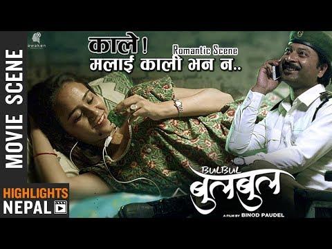Xxx Mp4 Nepali Movie BULBUL Romantic Scene Ft Swastima Khadka Mukun Bhusal 2019 2075 3gp Sex
