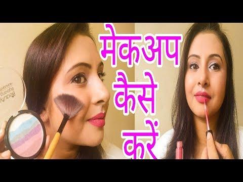 Xxx Mp4 मेकअप कैसे करें Step By Step Makeup Tutorial For Beginners In Hindi Kaurtips ♥️ 3gp Sex