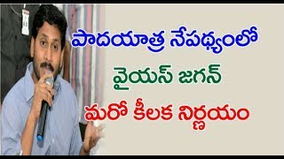 Y S Jagan Moving Forward With Another Important Decision | Latest Political Updates | Janahitam Tv