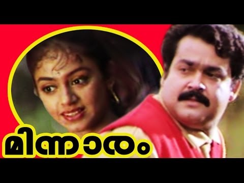 Mohanlal Full Movie | MINNARAM | Malayalam Comedy Full Movie | Mohanlal & Shobana