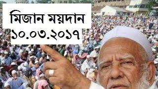 Allama Shah Ahmad Shafi Saheb.আল্লামা শাহ্ আহমদ শফী সাহেব.Bangla New Waz 2017
