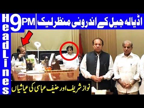 Xxx Mp4 Secret Camera Photos Of Nawaz Sharif Inside Adiala Headlines Bulletin 9 PM 19 September 2018 3gp Sex