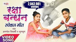 Rakshabandhan Song || Rakhi Har Saal Kahele  Saavanwa Me || Bhai Bahan Ke Pyar Ka Pyara Song