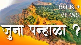 Old Panhala fort | जुना पन्हाळा | Maharashtra forts | Marathi vlog |
