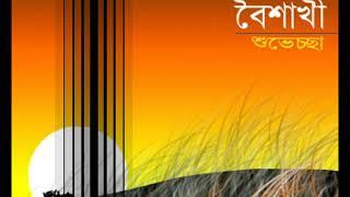 2018 Shuvo Noboborsho | Pohela Boishakh-Bengali New Year Wishing Video |